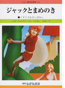 せかい童話図書館 改訂新版 34 ジャックとまめのき