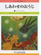 せかい童話図書館 改訂新版 35 しあわせのおうじ