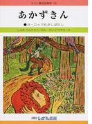 せかい童話図書館 改訂新版 38 あかずきん
