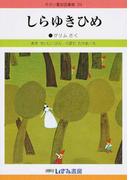せかい童話図書館 改訂新版 39 しらゆきひめ