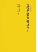 菩提道次第大論の研究 2