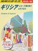 地球の歩き方 2015〜16 A24 ギリシアとエーゲ海の島々&キプロス