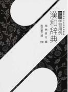 学研学習用例漢和辞典 改訂第2版