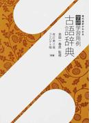 学研学習用例古語辞典 改訂第3版 コンパクト版