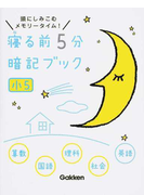 寝る前5分暗記ブック小5 頭にしみこむメモリータイム!