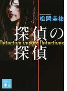 探偵の探偵 1 (講談社文庫)