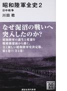 昭和陸軍全史 2 日中戦争 (講談社現代新書)(講談社現代新書)