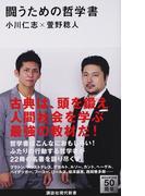 闘うための哲学書 (講談社現代新書)(講談社現代新書)