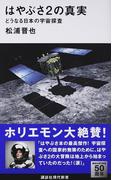 はやぶさ2の真実 どうなる日本の宇宙探査 (講談社現代新書)(講談社現代新書)