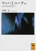 マッハとニーチェ 世紀転換期思想史 (講談社学術文庫)