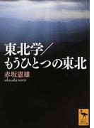 東北学/もうひとつの東北 (講談社学術文庫)(講談社学術文庫)