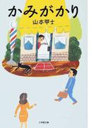 かみがかり (小学館文庫)(小学館文庫)