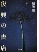 復興の書店 (小学館文庫)(小学館文庫)