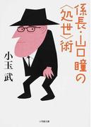 係長・山口瞳の〈処世〉術 (小学館文庫)(小学館文庫)