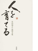人を育てる 有田和正追悼文集