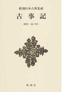 古事記 新装版 (新潮日本古典集成)