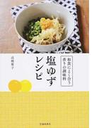 塩ゆずレシピ 和食によく合う香りの調味料