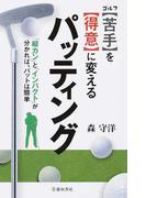 ゴルフ〈苦手〉を〈得意〉に変えるパッティング 「縦カン」と「インパクト」が分かれば、パットは簡単