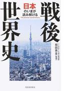 日本のいまが読み解ける戦後世界史