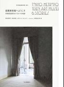 庭園美術館へようこそ 旧朝香宮邸をめぐる6つの物語