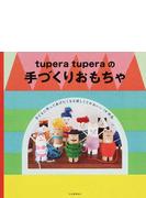 tupera tuperaの手づくりおもちゃ 子どもに作ってあげたくなる楽しくてかわいい19作品