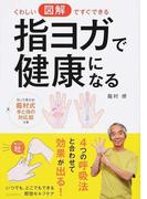 指ヨガで健康になる くわしい図解ですぐできる
