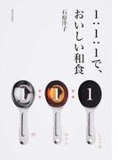 1:1:1で、おいしい和食