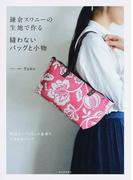 鎌倉スワニーの生地で作る縫わないバッグと小物 両面テープとカシメ金具でできる布バッグ