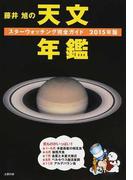 藤井旭の天文年鑑 スターウォッチング完全ガイド 2015年版