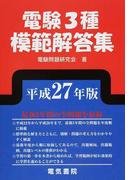 電験3種模範解答集 平成27年版