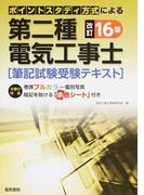 第二種電気工事士筆記試験受験テキスト ポイントスタディ方式による 改訂16版