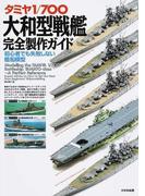 タミヤ1/700大和型戦艦完全製作ガイド 初心者でも失敗しない艦船模型