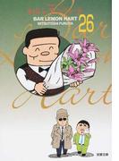 BARレモン・ハート 26 (双葉文庫 名作シリーズ)(双葉文庫)