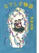 なでし子物語 (ポプラ文庫)(ポプラ文庫)