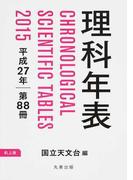 理科年表 机上版 第88冊(平成27年)