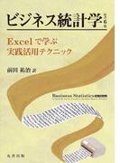 ビジネス統計学 Excelで学ぶ実践活用テクニック