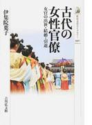古代の女性官僚 女官の出世・結婚・引退 (歴史文化ライブラリー)