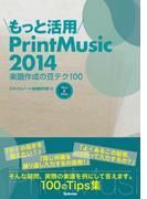 もっと活用PrintMusic 2014 楽譜作成の豆テク100 Win & Mac