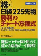 株・日経225先物勝利のチャート方程式 トレンドの読み方、エントリータイミングのつかみ方をさらに充実 増補改訂版