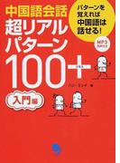 中国語会話超リアルパターン100+ パターンを覚えれば中国語は話せる! 入門編