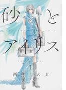 砂とアイリス 3巻セット(愛蔵版コミックス)