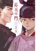 応天の門(BUNCH COMICS) 7巻セット(バンチコミックス)