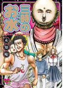 未知庵の(1) 三時のお水(Nemuki+コミックス)