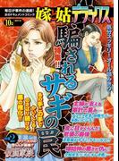【雑誌版】嫁と姑デラックス2012年10月号(嫁と姑デラックス)
