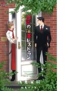 秘密の猫耳レストラン【特別版】(Cross novels)