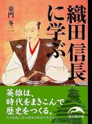 織田信長に学ぶ(新人物文庫)