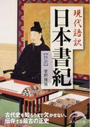 【期間限定価格】現代語訳 日本書紀 抄訳(新人物文庫)