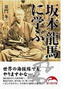 【期間限定価格】坂本龍馬に学ぶ(新人物文庫)