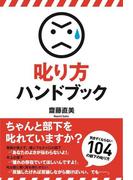 【期間限定価格】叱り方ハンドブック(中経出版)