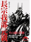 【期間限定価格】長宗我部元親(新人物文庫)